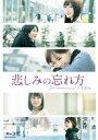 悲しみの忘れ方 Documentary of 乃木坂46 スペシャル・エディション[Blu-ray] / 乃木坂46
