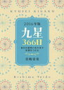 九星366日 毎日の運勢と吉方位で幸運をつかむ 2016年版[本/雑誌] / 喜嶋帝童/著