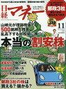 日経マネー 2015年11月号[本/雑誌] (雑誌) / 日経BPマーケティング