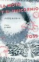 バイクとユニコーン / 原タイトル:LAS QUIMERAS NO EXISTEN[本/雑誌] (はじめて出逢う世界のおはなし) / ジョシュ/著 見田悠子/訳