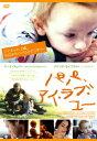 パパ、アイ・ラブ・ユー[DVD] / 洋画