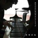 あなたのためのサウンドトラック[CD] / 清塚信也 (Pf)
