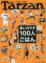 ターザン 2015年10/8号 【特集】 良いカラダ、100人の食事術[本/雑誌] (雑誌) / マガジンハウス