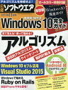 日経ソフトウエア 2015年11月号[本/雑誌] (雑誌) / 日経BPマーケティング