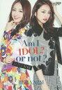 Am I IDOL?or not? STYLE BOOK (saita)[本/雑誌] / REIRAARAI/〔著〕