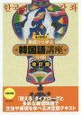 [書籍のゆうメール同梱は2冊まで]/基礎から学ぶ韓国語講座 中級[本/雑誌] / 木内明/著