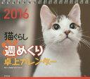 猫ぐらし 週めくり卓上カレンダー 2016[本/雑誌] / 上村雄高/撮影