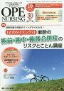 オペナーシング 第30巻10号(2015-10)[本/雑誌] / メディカ出版