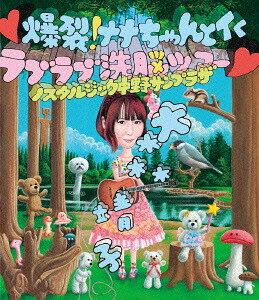 爆裂! ナナちゃんとイく ラブラブ洗脳ツアー 〜ノスタルジック中野サンプラザ〜[Blu-ray] / 大森靖子