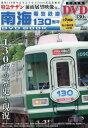 南海電気鉄道130周年DVD BOOK (メディアックスMOOK 521 鉄 31)[本/雑誌] / メディアックス