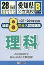 愛知県公立高校Bグループ過去8年分入試問題集理科 28年春受験用[本/雑誌] / 教英出版
