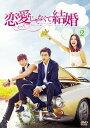 恋愛じゃなくて結婚 DVD-BOX 2[DVD] / TVドラマ