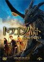 ドラゴンハート 最後の闘い[DVD] / 洋画