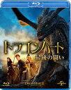 ドラゴンハート 最後の闘い[Blu-ray] / 洋画