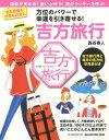 方位のパワーで幸運を引き寄せる!吉方旅行 (MAGAZINE HOUSE MOOK)[本/雑誌] / 西谷泰人/著