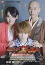 『仮面ライダーゴースト』キャラクターブック 0 (TOKYO NEWS MOOK 通巻501号)[本/雑誌] / 小林ばく/撮影