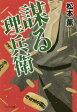 謀る理兵衛 (ポプラ文庫)[本/雑誌] / 松本薫/〔著〕