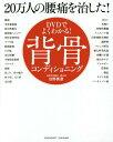 DVDでよくわかる 20万人の腰痛を治した 背骨コンディショニング 本/雑誌 / 日野秀彦/著