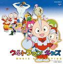ウルトラマンキッズ MUSIC COLLECTION[CD] / アニメサントラ