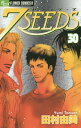 7SEEDS (セブンシーズ) 30 (フラワーCアルファ)[本/雑誌] (コミックス) / 田村由美/著