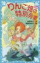 りんご畑の特別列車 新装版[本/雑誌] (講談社青い鳥文庫) / 柏葉幸子/作 愛敬由紀子/絵