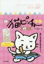 猫ピッチャー手帳 2016[本/雑誌] / 中央公論新社