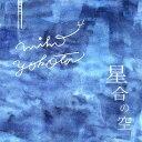 作曲家名: Ya行 - 星合の空[CD] / 横田美穂