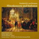 フリードリヒ大王: フルート協奏曲、シンフォニア集 [廉価盤][CD] / クラシックオムニバス