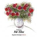 Composer: Sa Line - エリーゼのために/ピアノ名曲集 [廉価盤][CD] / ジークフリート・シュテッキクト (ピアノ)