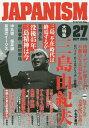 ジャパニズム 27[本/雑誌] / 青林堂