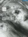 根岸嘉一郎 墨の響き (現代水墨画セレクション)[本/雑誌] / 根岸嘉一郎/著