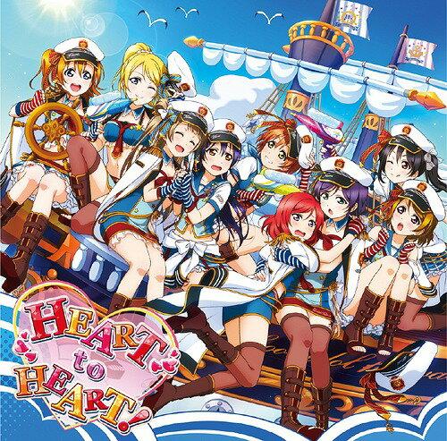 スマートフォンゲーム『ラブライブ! スクールアイドルフェスティバル』コラボシングル: HEART to HEART![CD] / μ's