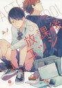 放課後エッジ (IDコミックス/gateauコミックス)[本/雑誌] (コミックス) / ムノ/著