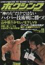 ボクシングマガジン 2015年11月号[本/雑誌] (雑誌) / ベースボール・マガジン社