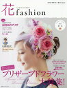 FLOWER DESIGNER 花fashion vol.7(2015Autumn Winter)[本/雑誌] / 日本フラワーデザイナー協会/編著