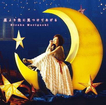 TVアニメ『ワンパンマン』ED主題歌: 星より先に見つけてあげる[CD] / 森口博子
