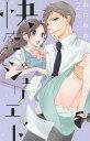 快感ジュリエット 2 (ミッシィコミックス/YLC Collection)[本/雑誌] (コミックス) / 山口ねね/著