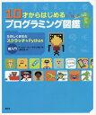 10才からはじめるプログラミング図鑑 たのしくまなぶスクラッチ&Python超入門 / 原タイトル:Computer Coding for Kids[本/雑誌]...