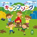 ザ・ベスト キャンプソング[CD] / キッズ