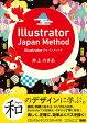 Illustratorジャパンメソッド[本/雑誌] (単行本・ムック) / 井上のきあ/著