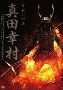 真田幸村 日本一の兵[DVD] / ドキュメンタリー
