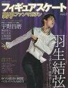 フィギュアスケート男子ファンマガジン 2 (マイウェイムック)[本/雑誌] / マイウェイ出版