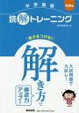 中学国語読解トレーニング 発展編[本/雑誌] / 数研出版編集部/編