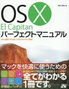 OS 10 El Capitanパーフェクトマニュアル[本/雑誌] / 井村克也/著