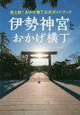 伊勢神宮とおかげ横丁 史上初 おかげ横丁公式ガイドブック 本/雑誌 / ワニブックス