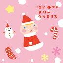 樂天商城 - はじめてのメリークリスマス[CD] / キッズ