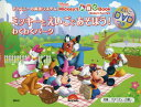 ミッキーとえいごであそぼう!わくわくパーク ディズニーの英語システム[本/雑誌] / ワールド・ファミリー/編