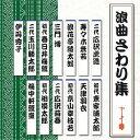 Rakuten - 浪曲さわり集[CD] / 落語