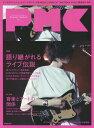 ぴあ MUSIC COMPLEX Vol.2 【表紙】 米津玄師 (ぴあMOOK)[本/雑誌] / ぴあ