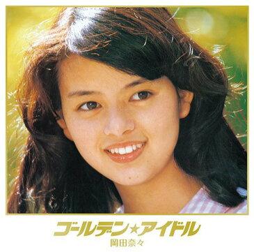 ゴールデン☆アイドル 岡田奈々 [UHQCD][CD] / 岡田奈々